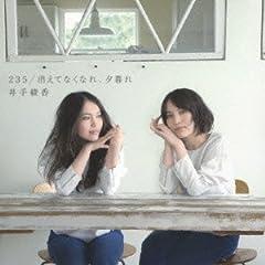 井手綾香「235」のジャケット画像