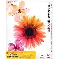 Adobe Illustrator CS2.0 日本語版 Windows版 アップグレード版 (旧製品)