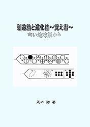 創造論と進化論 〜 覚え書 〜 古い地球説から