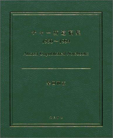 チャー坊遺稿集 1950~1994の詳細を見る