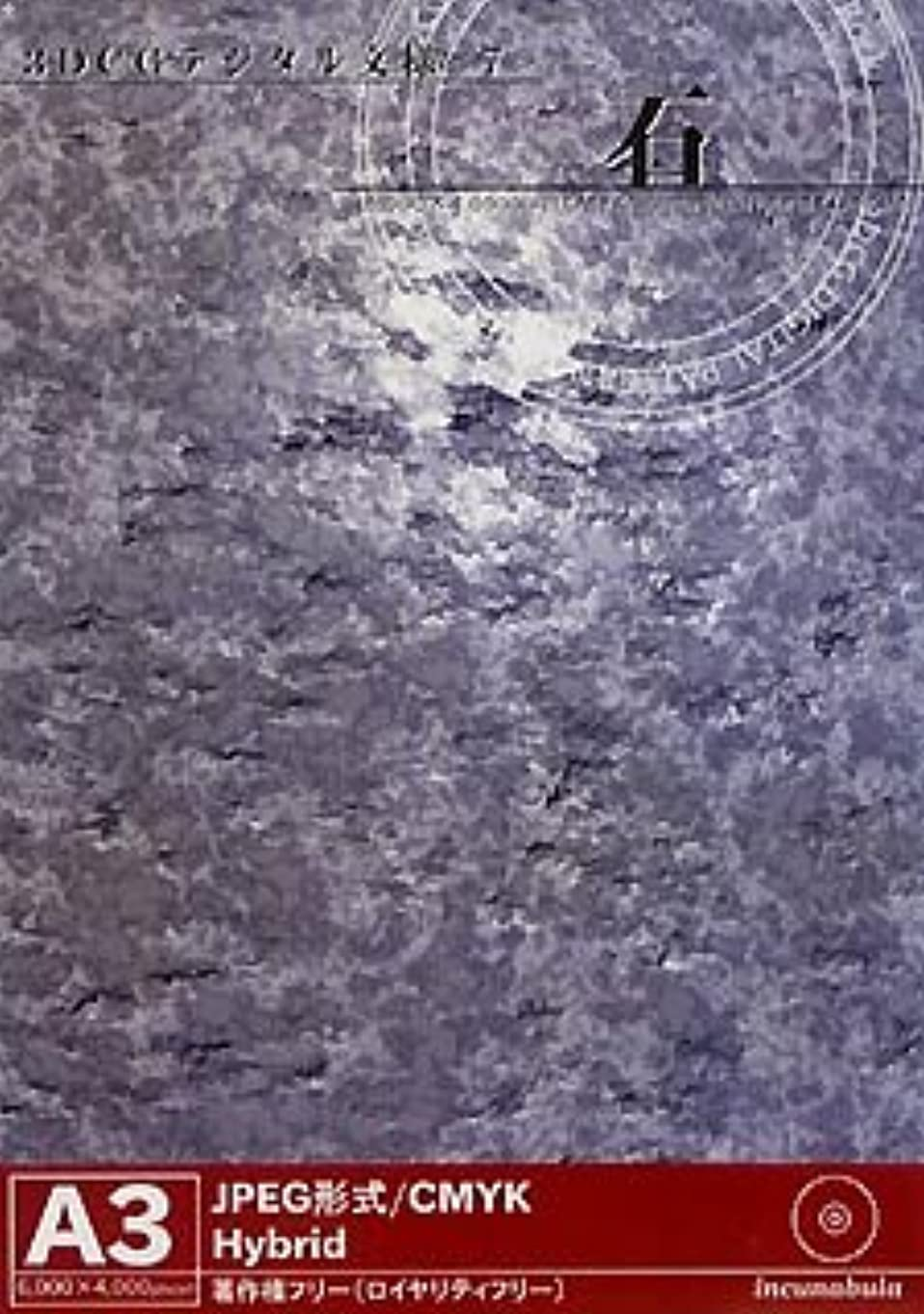 線形多様な露出度の高い3DCGデジタル文様 7 「石」