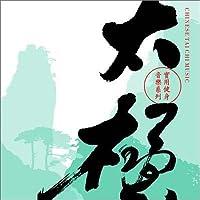 漢方癒音(漢方ヒーリングシリーズ)「太極拳」