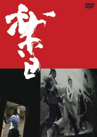 ツァイ・ミンリャン監督作品  楽日 [DVD]