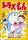 ドラえもんカラー作品集 (5) (てんとう虫コミックススペシャル)