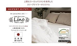 日本製 麻 リネン100% 【Lino】 フラットシーツ シングルサイズ (WH/ホワイト)
