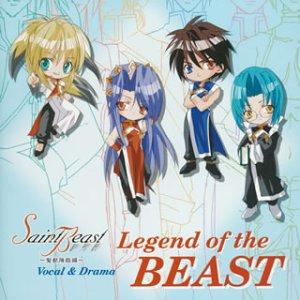 セイント・ビースト‾聖獣降臨編‾ヴォーカル&ドラマ Legend of the BEAST / TVサントラ