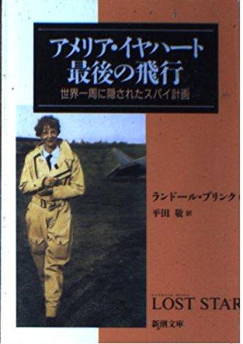 アメリア・イヤハート最後の飛行―世界一周に隠されたスパイ計画 (新潮文庫)の詳細を見る