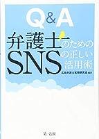 Q&A 弁護士のためのSNSの正しい活用術