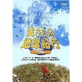 生きもの地球紀行 中米編 [DVD]
