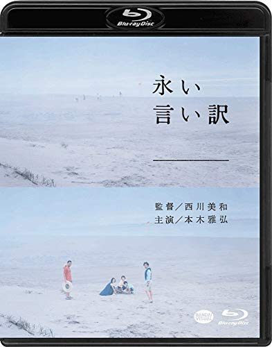 永い言い訳 [Blu-ray]