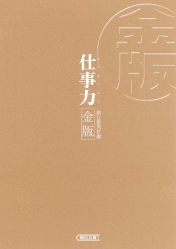 仕事力 金版 (朝日文庫)の詳細を見る