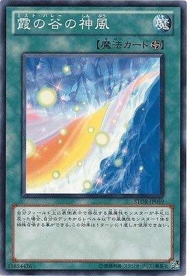 遊戯王/第7期/3弾/STOR-JP059 霞の谷の神風