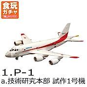 日本の航空機コレクション2 [1-a.P-1 技術研究本部 試作1号機](単品)