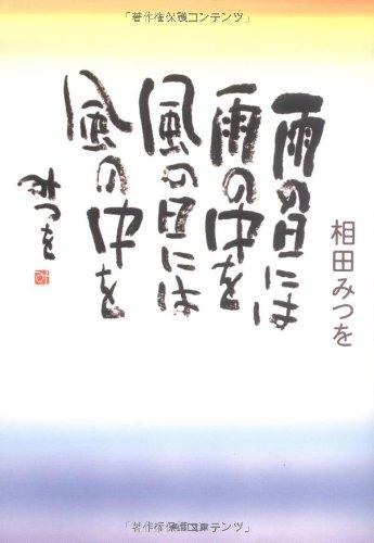 雨の日には雨の中を 風の日には風の中を (角川文庫)の詳細を見る