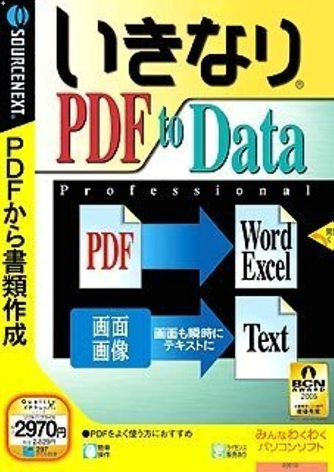 ふつう活気づけるこんにちはいきなりPDF to Data Professional (説明扉付きスリムパッケージ版)