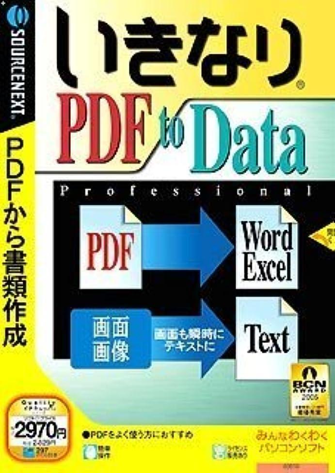 レシピ監督する弓いきなりPDF to Data Professional (説明扉付きスリムパッケージ版)