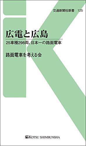 広電と広島: 25車種298両、日本一の路面電車