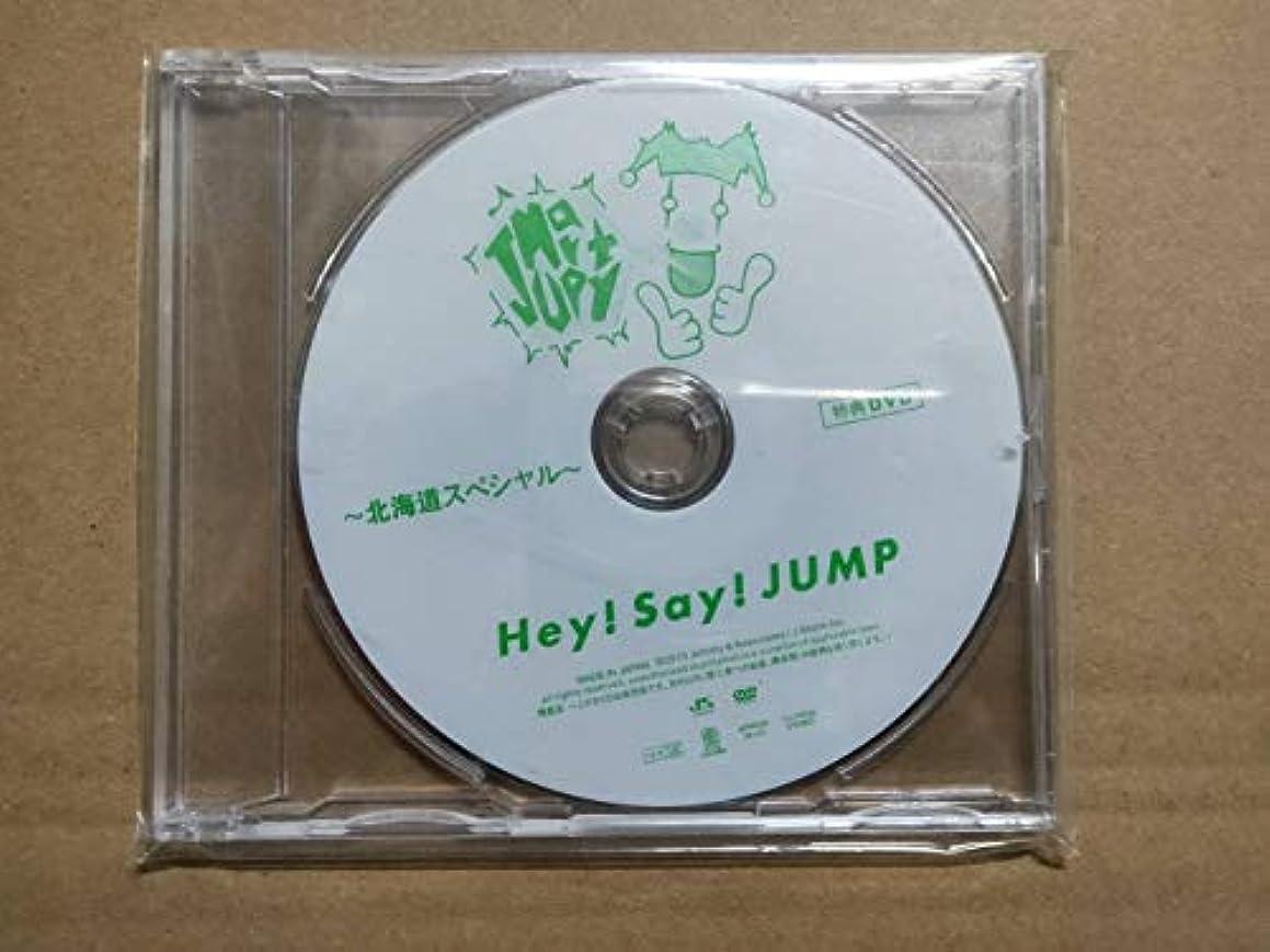 単なる急襲リスキーなHey!Say!JUMP 第6回 JUMParty 特典DVD【 北海道スペシャル編 】 当選品