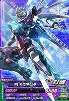 ガンダムトライエイジ/VS5-018 ELSクアンタ M