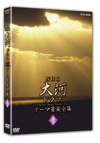 NHK大河ドラマ テーマ音楽全集 壱 [DVD]