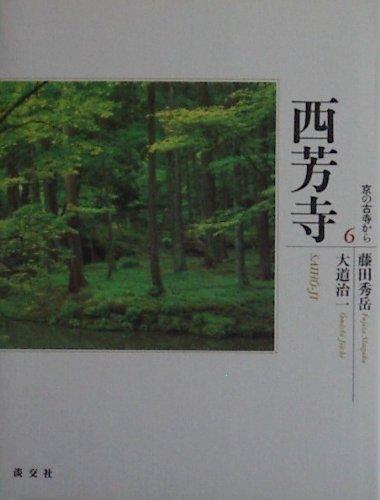 西芳寺 (京の古寺から)