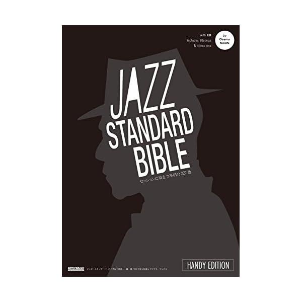 ジャズ・スタンダード・バイブル ハンディ版 セッ...の商品画像