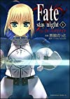 Fate/stay night 全20巻