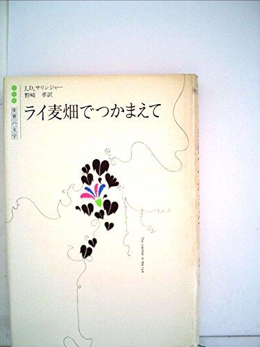 ライ麦畑でつかまえて (1979年) (白水社世界の文学)の詳細を見る
