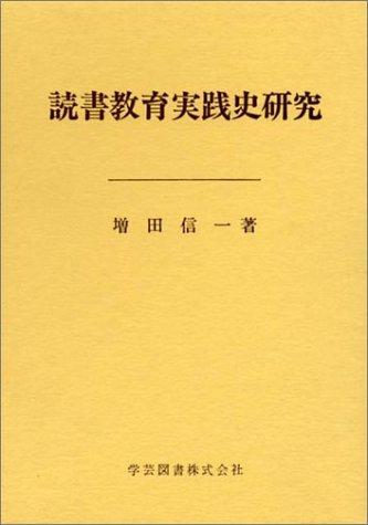 読書教育実践史研究