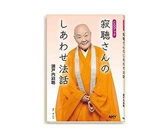 寂聴さんのしあわせ法話CDブック ([CD+テキスト])