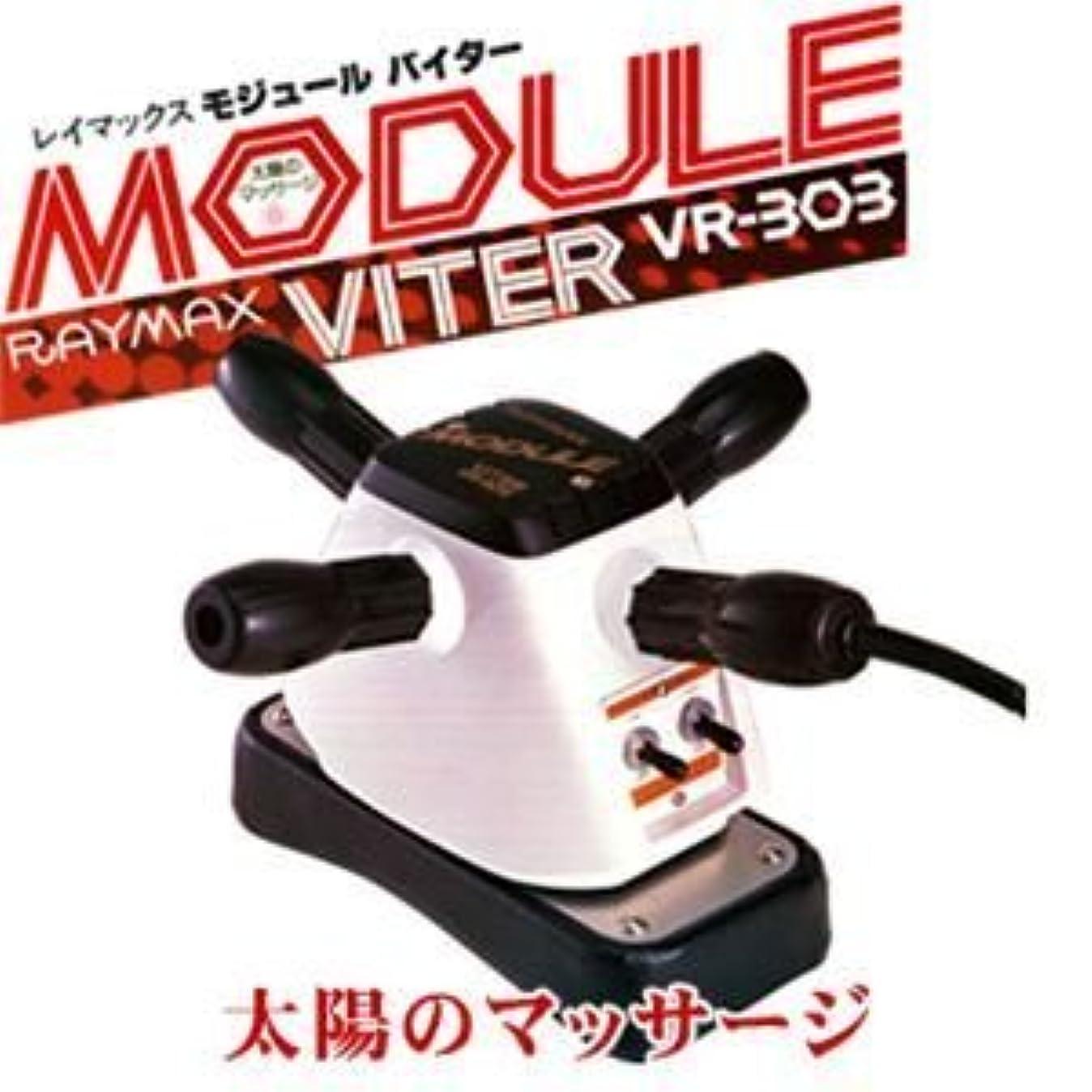 樹皮流体オーラルRAYMAX(レイマックス) モジュールバイター VR-303
