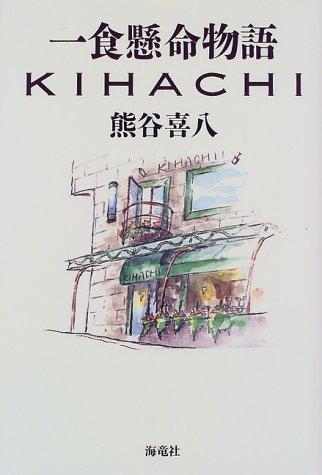 一食懸命物語 KIHACHIの詳細を見る