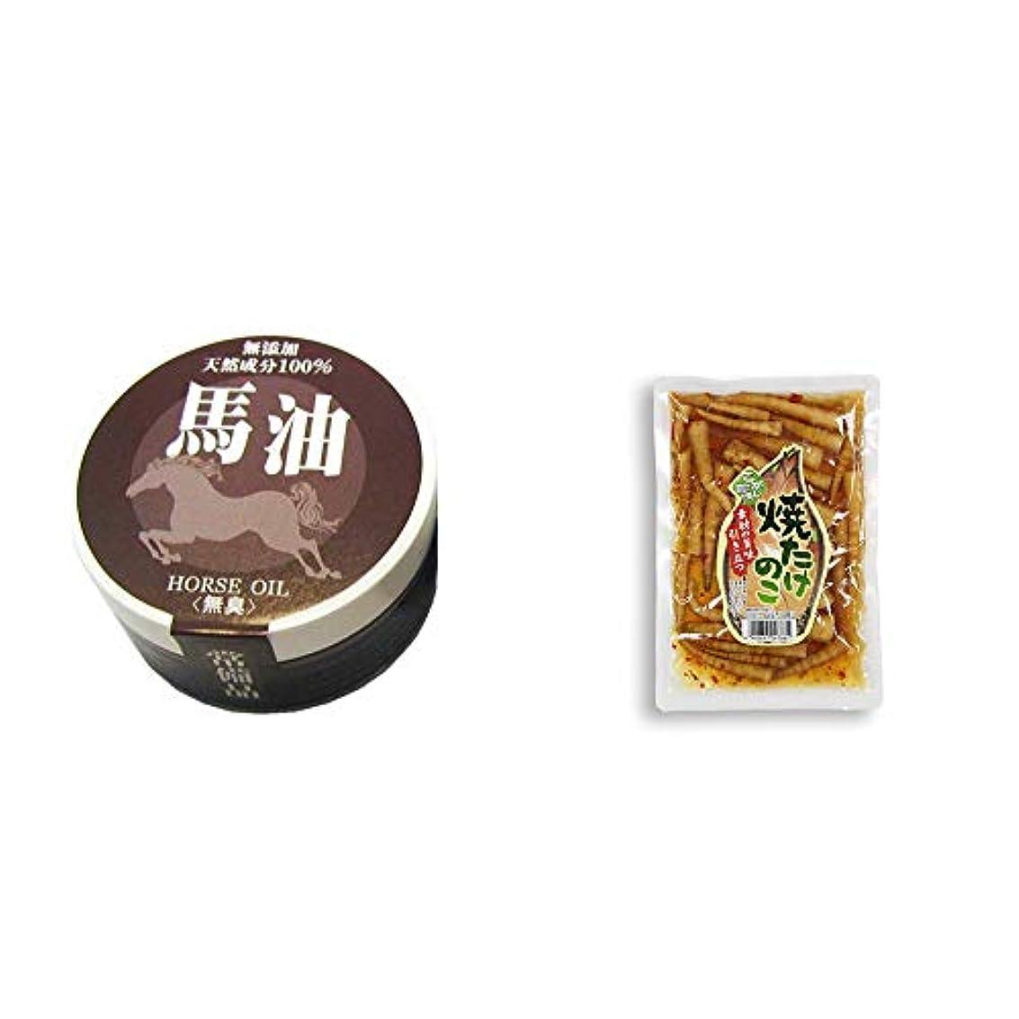 警報小麦乳製品[2点セット] 無添加天然成分100% 馬油[無香料](38g)?焼たけのこ(300g)