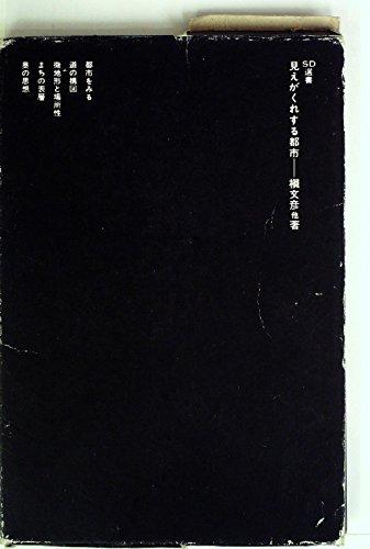 見えがくれする都市―江戸から東京へ (1980年) (SD選書〈162〉)の詳細を見る