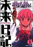 未来日記 (1) (角川コミックス・エース (KCA129-5)) 画像