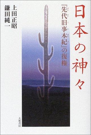 日本の神々―『先代旧事本紀』の復権の詳細を見る