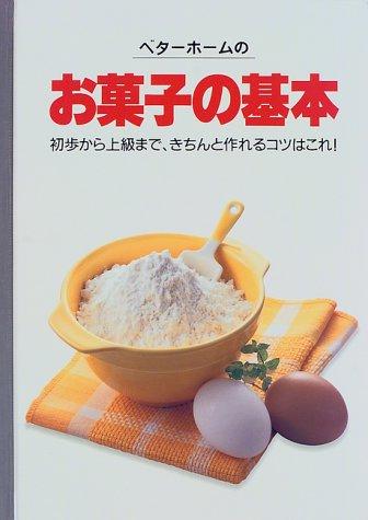ベターホームのお菓子の基本―初歩から上級まで、きちんと作れるコツはこれ! (実用料理シリーズ 4)の詳細を見る