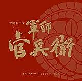 大河ドラマ 軍師官兵衛 オリジナル・サウンドトラック Vol.2 画像