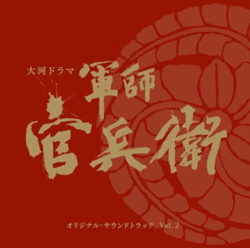 大河ドラマ 軍師官兵衛 オリジナル・サウンドトラック Vol.2