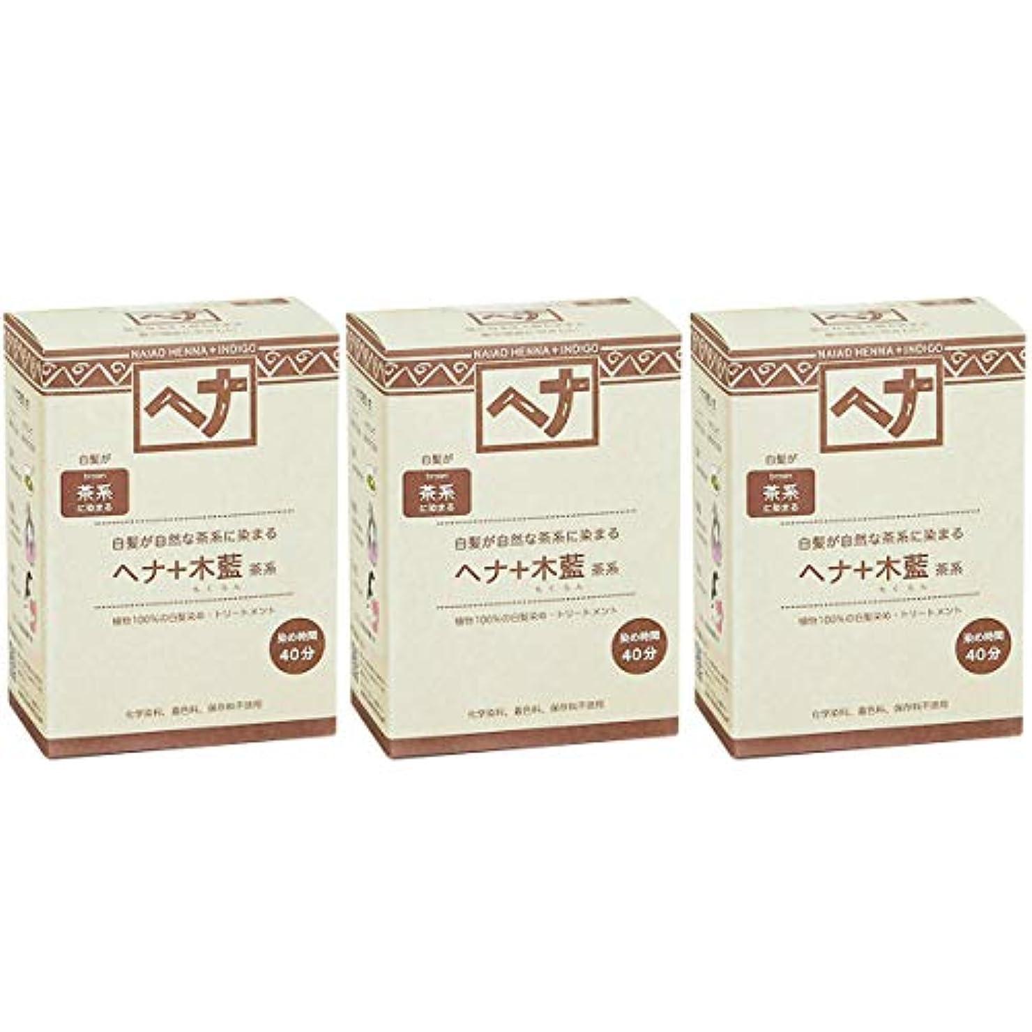 腕ほぼ誘発するナイアード ヘナ + 木藍 茶系 白髪が自然な茶系に染まる 100g 3個セット