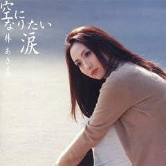 林あさ美「理由ある旅」のジャケット画像