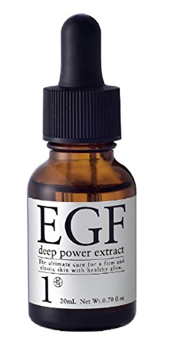 ブル避難汚物【原液美容液】EGF ディープパワーエキス 20mL (エイジングケア)1μ