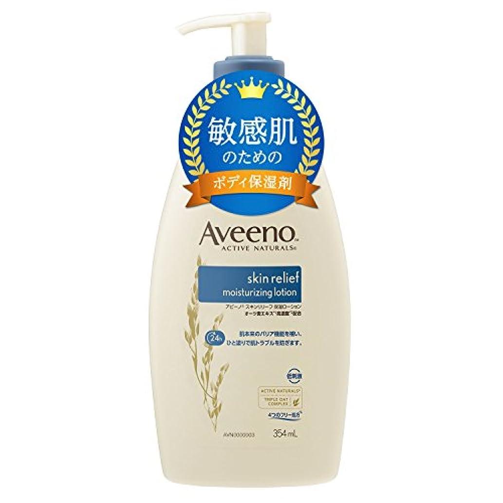 最も流出安心させる【Amazon.co.jp限定】Aveeno(アビーノ) スキンリリーフ 保湿ローション 354ml 【極度の乾燥肌、敏感肌の方向け】