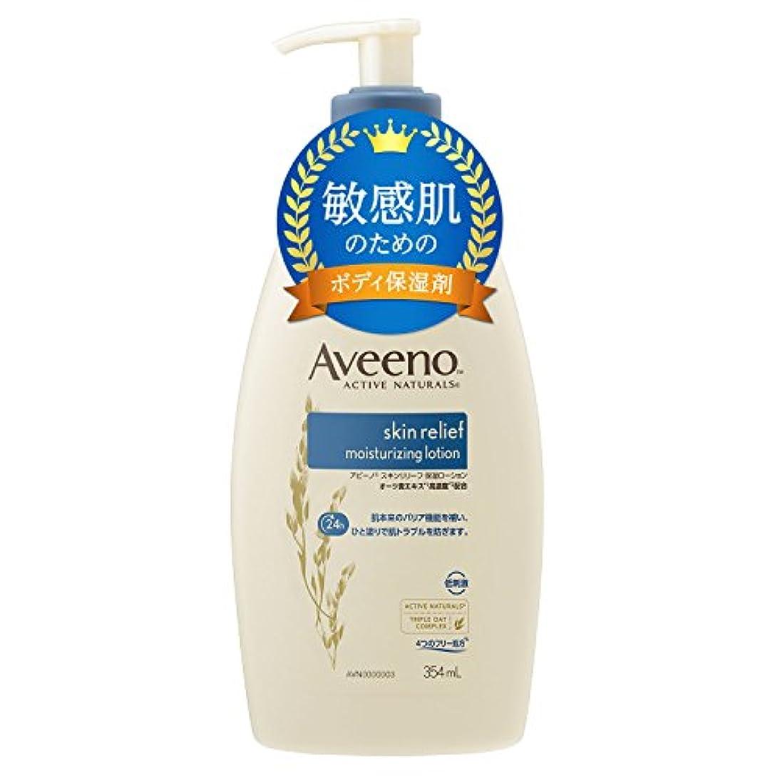 マーケティング興奮する系統的【Amazon.co.jp限定】Aveeno(アビーノ) スキンリリーフ 保湿ローション 354ml 【極度の乾燥肌、敏感肌の方向け】