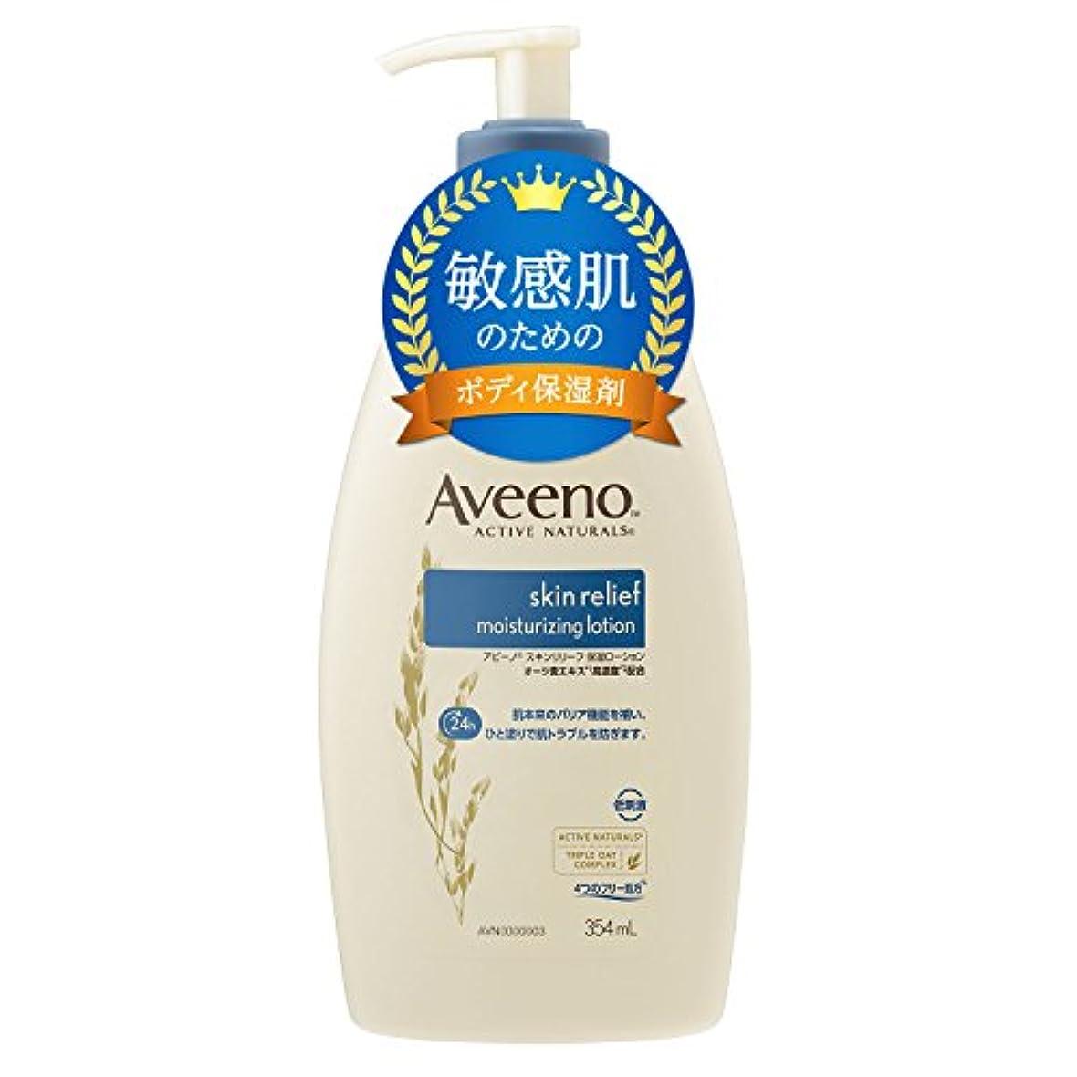 ギネス狼左【Amazon.co.jp限定】Aveeno(アビーノ) スキンリリーフ 保湿ローション 354ml 【極度の乾燥肌、敏感肌の方向け】
