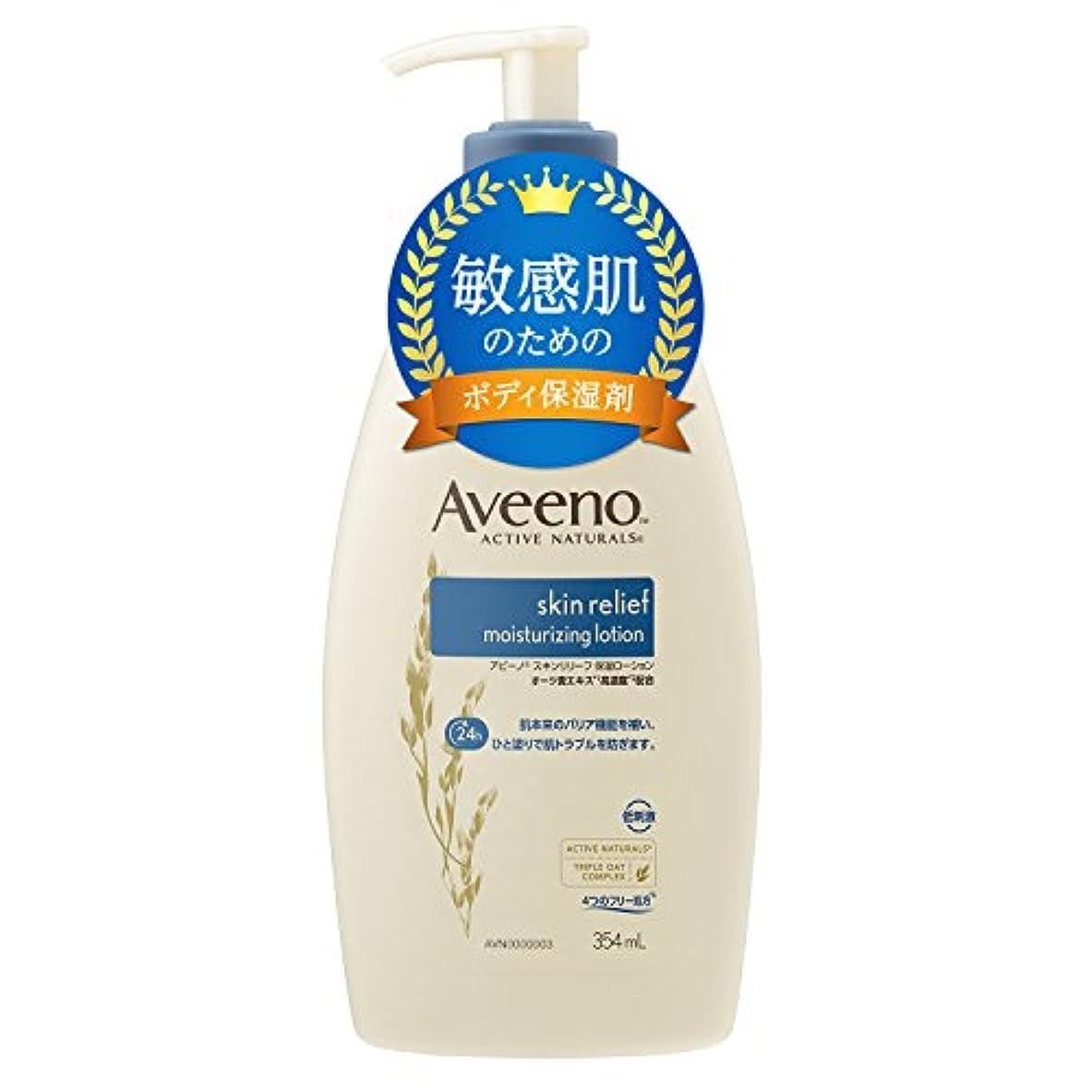 磨かれた侮辱幹【Amazon.co.jp限定】Aveeno(アビーノ) スキンリリーフ 保湿ローション 354ml 【極度の乾燥肌、敏感肌の方向け】