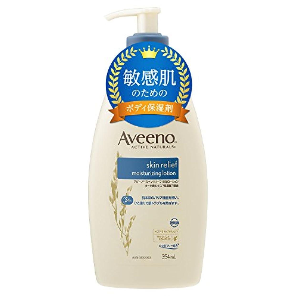 ドライバ同情記念碑【Amazon.co.jp限定】Aveeno(アビーノ) スキンリリーフ 保湿ローション 354ml 【極度の乾燥肌、敏感肌の方向け】