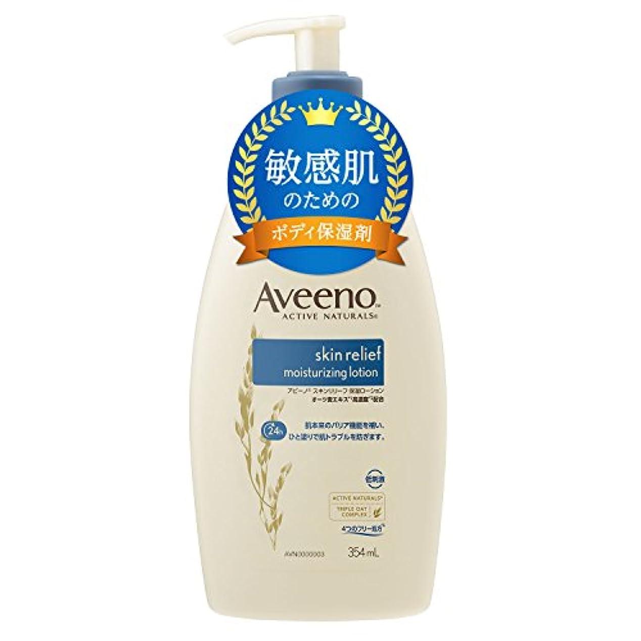 プライバシー火テント【Amazon.co.jp限定】Aveeno(アビーノ) スキンリリーフ 保湿ローション 354ml 【極度の乾燥肌、敏感肌の方向け】