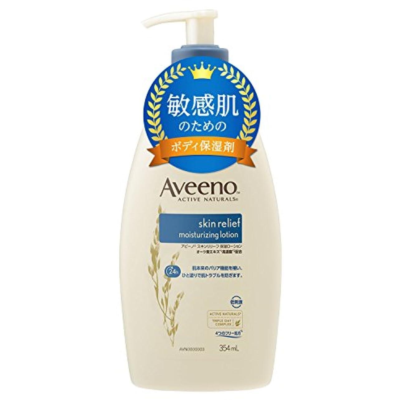 採用ふりをする味わう【Amazon.co.jp限定】Aveeno(アビーノ) スキンリリーフ 保湿ローション 354ml 【極度の乾燥肌、敏感肌の方向け】