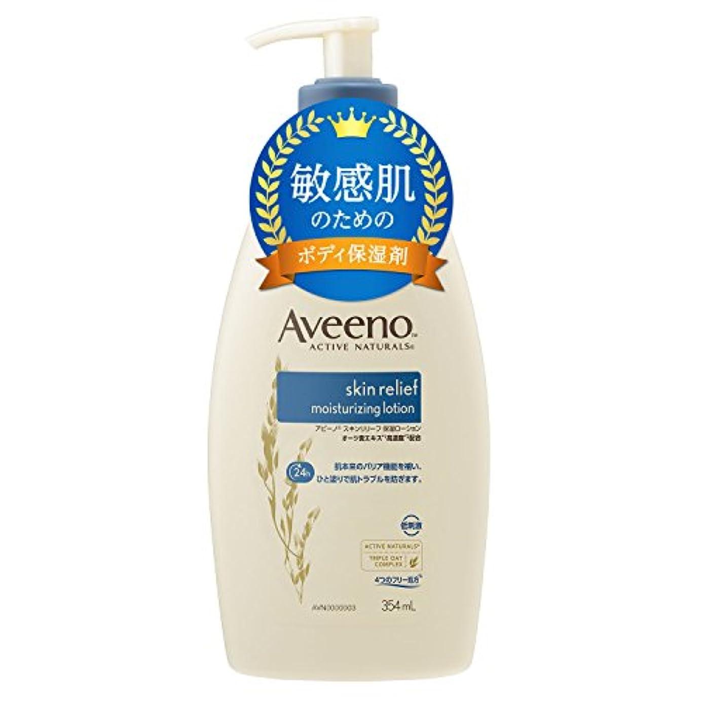 常習者増幅する状【Amazon.co.jp限定】Aveeno(アビーノ) スキンリリーフ 保湿ローション 354ml 【極度の乾燥肌、敏感肌の方向け】